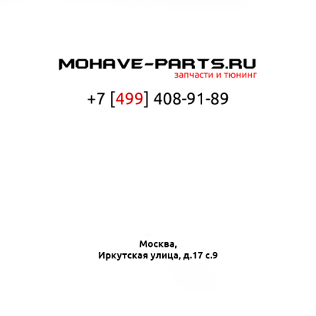 Ремень приводной для Мохаве 252123A500