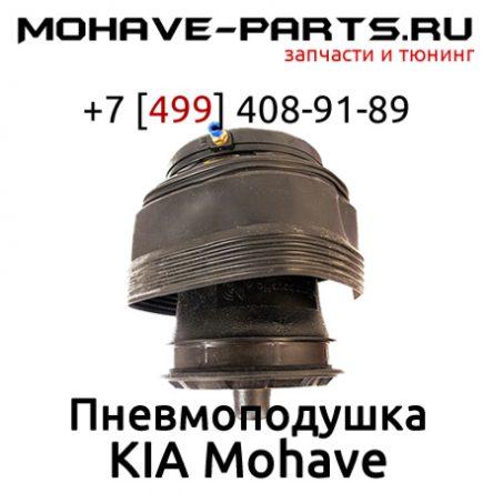 Пневмоподушка левая KIA Mohave