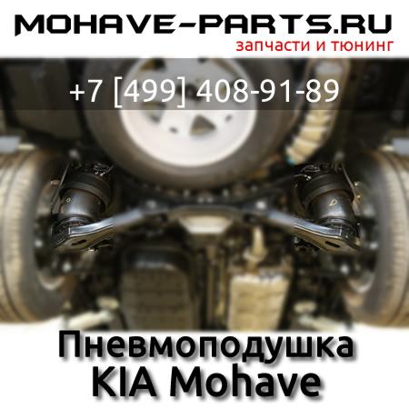 пневмоподушка KIA Mohave
