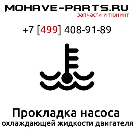 прокладка-насоса-охлаждающей-жидкости-двигателя-kia-mohave