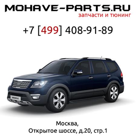 Ремень приводной KIA Mohave 252123A500. Запчасти kia mohave Москва, в наличии и на заказ. Тюнинг КИА из кореи.