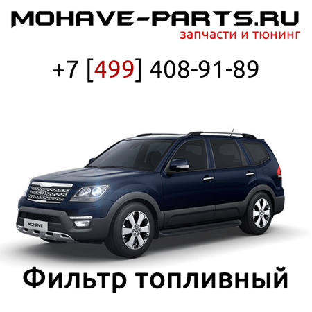 319222J000-фильтр-топливный-kia-mohave