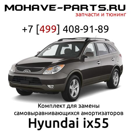 Hyundai ix55 комплект для замены амортизаторов