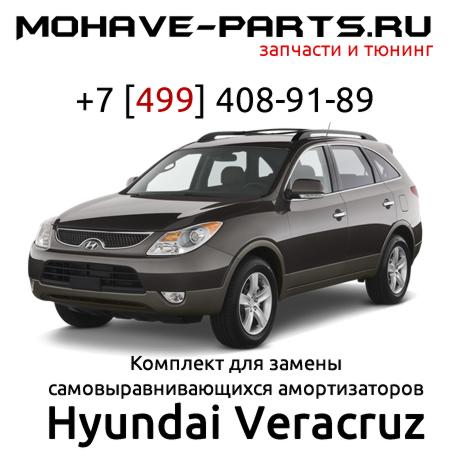 Hyundai veracruz комплект для замены амортизаторов