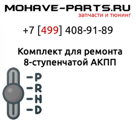Комплект для ремонта 8-ст. АКПП