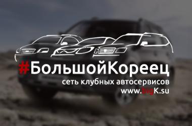 Ремонт КИА Москва